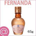 フェルナンダ フレグランスモイスチャーシロップ マリアリゲル 65g