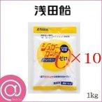 (10個セット)浅田飴 シュガーカット顆粒ゼロ 1kg 0kcal 1000g