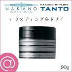 中野製薬 ナカノ スタイリング タント ワックス 7D 90g ラスティング&ドライ