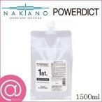 中野製薬 ナカノ パワーディクト N 1 リカバー 1500ml (1剤/2浴式トリートメント/サロン用)