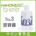 ハホニコ キラメラメ トリートメント No.3 専用ハードケース 空容器 500g