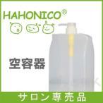 ハホニコ ザ ラメラメ 業務用トリートメント 1kg 専用ホルダー 空容器