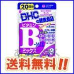 DHC サプリメント ビタミンBミックス 20日分 メール便(ネコポス)送料無料