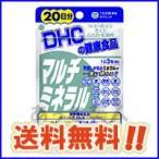 DHC サプリメント マルチミネラル 20日分 送料無料