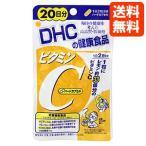 DHC サプリメント ビタミンC (ハードカプセル) 20日分 メール便(ネコポス)送料無料