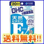 DHC ビタミンE 20日分