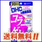 DHC サプリメント コラーゲン 20日分 メール便送料無料