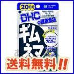 <small>美容・健康・ダイエット</small>通販専門店ランキング36425位 DHC サプリメント ギムネマ 20日分 メール便送料無料