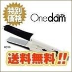 ワンダム ストレートアイロン AHI-250 25mm ホワイト プロ用 200℃