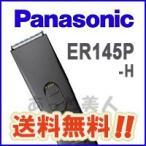 パナソニック プロ バリカン ER145P-H 充電式 プロ用