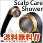 Yahoo!あっと美人アラミック 節水シャワーヘッド サロンスタイル スカルプケアシャワー SSC-24N ブラック