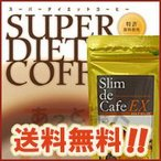 スリムドカフェEX スーパーダイエットコーヒー 100g(約50杯分) メール便送料無料