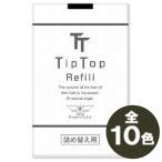 ティップトップ 詰め替え用 80g(20g×4袋) 送料無料