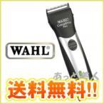 WAHL ウォール バリカン クロムスタイル・プロ コード式・コードレス両用 業務用(2mm刃別売)