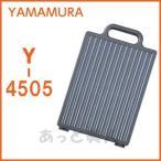 ヤマムラ 角型バックミラー Y-4505 チタンブラック