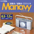 Manavy マナヴィー 速聴き/遅聴きポータブルCDラジオ CDR-440SC