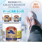 グランズレメディ 50g 国内正規品 メーカー保証付 靴 消臭 匂い 臭い モアビビ 魔法の粉 送料無料