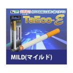 電子タバコ TaEco-E MILD マイルド メビウス風味 | タエコ 禁煙