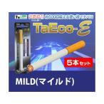 電子タバコ TaEco-E MILD マイルド メビウス風味 5本セット | タエコ 禁煙