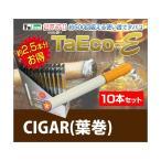 電子タバコ TaEco-E CIGAR シガー/葉巻風味 10本セット | タエコ 禁煙 送料無料