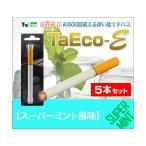 電子タバコ TaEco-E スーパーミント風味 5本セット | タエコ 禁煙