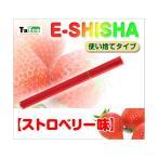 電子タバコ TaEco E-SHISHA ストロベリー味 | タエコ 禁煙
