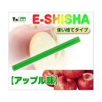 電子タバコ TaEco E-SHISHA アップル味 | タエコ 禁煙