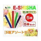 電子タバコ TaEco E-SHISHA 5味アソートセット | タエコ 禁煙