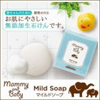 Mammy&baby マイルドソープ 80g