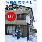 多機能雪降ろし 雪庇落とし 凍雪除去用ヘラセット6M 日本製2013年型角度調節付