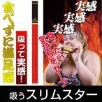 電子タバコ 吸うスリムスター | カプサイシン コエンザイムQ10 コラーゲン ダイエット 禁煙 電子たばこ