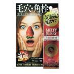 メルティーベリー プレミアム 毛穴角栓ジェル 40g プラセス製薬 イチゴ鼻 毛穴 鼻 角栓 黒ずみ 送料無料