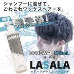 LASALA ヘア ワックス クレンジング リムーバー 100ml シャンプー プレシャンプー 洗浄 ワックス 整髪料 整髪剤 スタイリング剤 スプレー 頑固 落とし 落とす