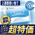 【送料無料】【YM】コンタクトレンズ 2WEEKメニコン アテンション(近視用)片眼3ヶ月分 1箱6枚入り /2週間使い捨て 送料無料