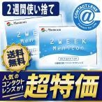 コンタクトレンズ 2WEEK メニコン アテンション(近視用)2箱セット 両眼3ヶ月分 / 2週間使い捨て 送料無料