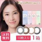 【YM】カラコン カラーコンタクト アイコフレワンデーUV10枚×1箱 送料無料