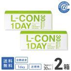 【YM】コンタクトレンズ1DAY エルコンワンデー×2箱 送料無料 1日使い捨て
