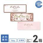【YM】カラコン カラーコンタクト エバーカラーワンデーナチュラル20枚×2箱 送料無料