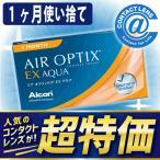 エアオプティクスEX アクア(O2オプティクス)/チバビジョン/エアオプ/コンタクトレンズ/1ヶ月装用タイプ