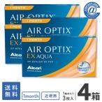 エアオプティクスEX アクア(O2オプティクス)×4箱セット/エアオプ/コンタクトレンズ/1ヶ月装用タイプ 送料無料