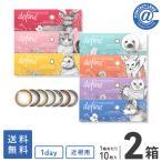 【YM】カラコン カラーコンタクト ワンデーアキュビューディファインモイスト10枚入り×2箱 送料無料