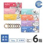 カラコン カラーコンタクト ワンデーアキュビューディファインモイスト10枚入り×6箱 送料無料