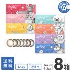 カラコン カラーコンタクト ワンデーアキュビューディファインモイスト10枚入り×8箱 送料無料