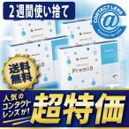 コンタクトレンズ 2WEEK メニコン プレミオ 4箱セット /2週間使い捨て 送料無料