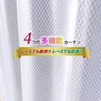 レースカーテン 防音 巾40-100/丈136-200 高UVカット 遮像 断熱 オーダーカーテン 1枚 エコティオ