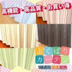 カーテン 遮光 1級 断熱 保温 ブライト糸が輝く多機能1級遮光カーテン アース 2枚組 巾40cm〜100cm/丈40cm〜135cm オーダーカーテン