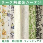 カーテン 遮光 巾40-100/丈40-135 形状記憶 北欧風 かわいい おしゃれ 柄 リーフ  (1枚入り)オーダーカーテン