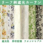 カーテン 遮光 巾40-100/丈136-200 形状記憶 北欧風 かわいい おしゃれ 柄 リーフ  (1枚入り)オーダーカーテン
