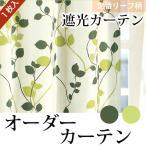 オーダーカーテン 遮光 定番リーフ柄遮光カーテン オニール (2枚組)巾40cm〜100cm/丈136cm〜200cm