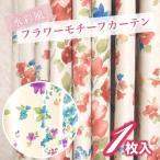 カーテン 遮光 巾40cm〜100cm/丈136cm〜200cm 花柄 可愛い 水彩風カーテン オーダーカーテン 1枚入り レベッカ